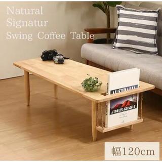 シンプルの中にユニークなデザインと楽しさがあるセンターテーブル(ブランコ)