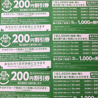 チヨダ(Chiyoda)のチヨダグループ割引券10枚※有効期限2020年2月29日まで(ショッピング)