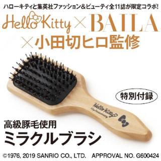 ハローキティ(ハローキティ)の Hello Kitty × BAILA × 小田切ヒロ監修 ミラクルブラシ (ヘアブラシ)