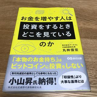 角川書店 - お金を増やす人は投資をするとき、どこを見ているのか