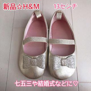 エイチアンドエム(H&M)の新品☆H&M バレエシューズ☆フォーマルにも(フォーマルシューズ)