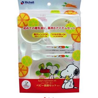 Richell - スヌーピー ベビー食器セット