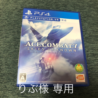 PlayStation4 - りぶ様 専用ACE COMBAT 7: SKIES UNKNOWN  PS4版