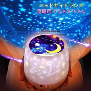 ベッドサイドランプ スタープロジェクター プラネタリウム(天井照明)