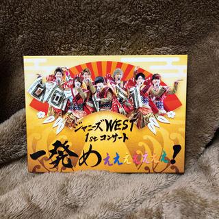 ジャニーズWEST - ジャニーズWEST 1stコンサート 一発めぇぇぇぇぇぇぇ!