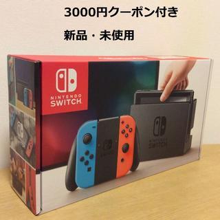 Nintendo Switch - 新品!ニンテンドースイッチ 3000円クーポン付き
