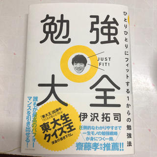 角川書店 - 勉強大全 ひとりひとりにフィットする1からの勉強法