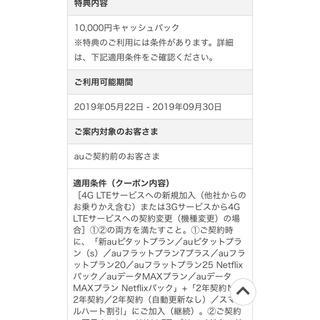 エーユー(au)のAU MNP 新規 クーポン 10000円 3枚 スクリーンショット 即対応(その他)