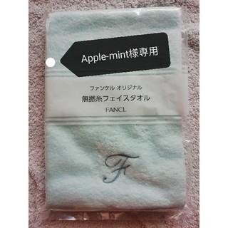 ファンケル(FANCL)の【Apple-mint様専用】【未開封】ファンケルオリジナル無撚糸フェイスタオル(タオル/バス用品)