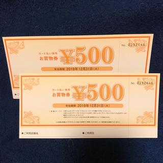 三井ショッピングパーク セゾン[カード払い専用]お買い物券 500円 2枚(ショッピング)