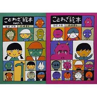 【送料無料】五味太郎のことわざえほんシリーズ(全2巻セット)(絵本/児童書)