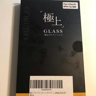 アイフォーン(iPhone)のiPhone SE 5S 対応 強化ガラスフィルム ブルーカット対応(保護フィルム)