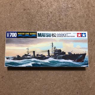 タミヤ 松 日本駆逐艦 まつ(プラモデル)