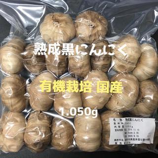 熟成黒にんにく 有機栽培 国産(野菜)