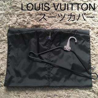 ルイヴィトン(LOUIS VUITTON)のルイヴィトン スーツカバー ナイロン  ガーメントバッグ ハンガー付(その他)