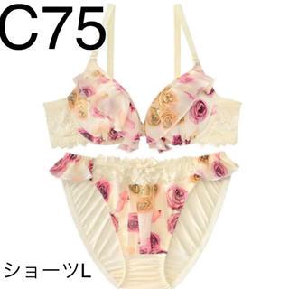 エメフィール(aimer feel)の【新品未開封タグ付】C75 フリル花柄ブラセットオフホワイト(ブラ&ショーツセット)