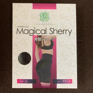 Magical Sherry マジカルシェリー 骨盤ショーツ L 新品未開封