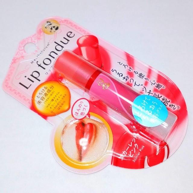 メンソレータム(メンソレータム)のリップフォンデュ スカーレットピンク コスメ/美容のスキンケア/基礎化粧品(リップケア/リップクリーム)の商品写真
