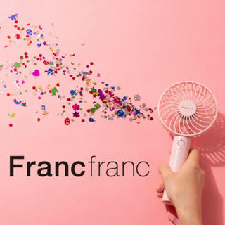 新品  ラスト1点! フランフラン ハンディファン 扇風機 ピンク(扇風機)