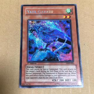 コナミ(KONAMI)の八汰烏 遊戯王カード シークレット(シングルカード)
