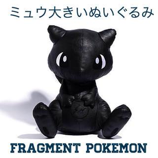FRAGMENT - THUNDERBOLTPROJECT ポケモン ミュウ 大きいぬいぐるみ