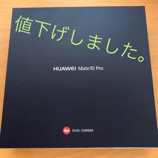 HUAWEI Mate 10 Pro  新品未使用 SIMロック解除済み