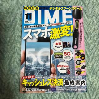 小学館 - DIME (ダイム) 2019年 11月号