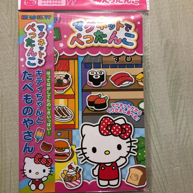 マグネットでぺったんこ キッズ/ベビー/マタニティのおもちゃ(知育玩具)の商品写真