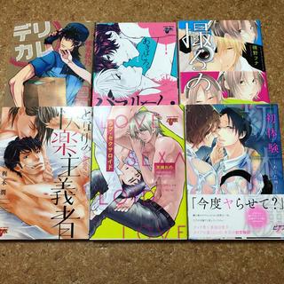 激安!!送料無料!!BLコミック・ピアスシリーズ6冊セット