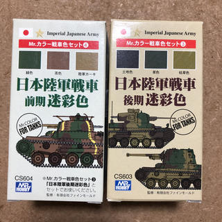 GSIクレオス 日本陸軍戦車 前期、後期迷彩色 セット(模型製作用品)