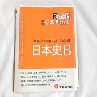 オウブンシャ(旺文社)の高校 標準問題集 日本史B(語学/参考書)