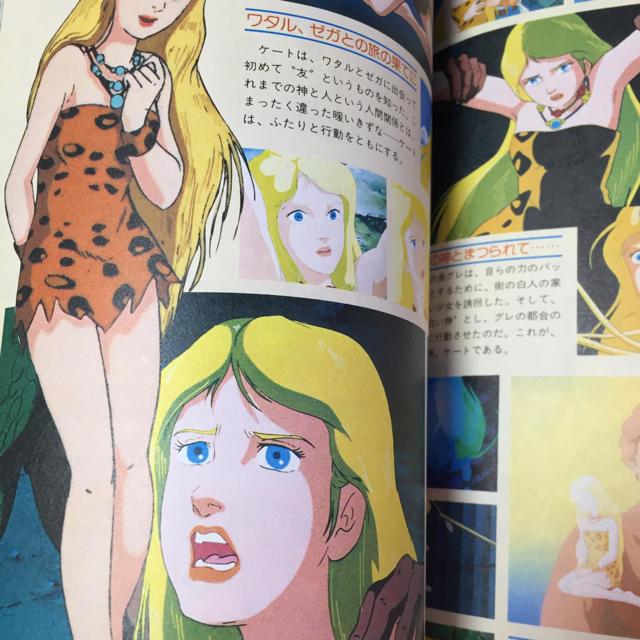 1984年 別冊アニメディア  少年ケニア エンタメ/ホビーの本(アート/エンタメ)の商品写真