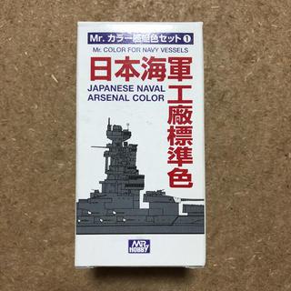GSIクレオス 日本海軍工廠色 SC03 3個セット(模型製作用品)