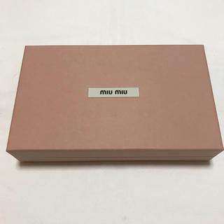 ミュウミュウ(miumiu)のMIU MIU 空箱(その他)