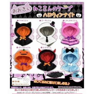 【新品】おおきいねこさんのケープ ハロウィンナイト  全6種セット