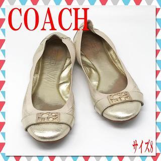 コーチ(COACH)のS305/COACH コーチ フラットシューズ バレエシューズ 8B 匿名配送(バレエシューズ)