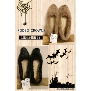 ロデオクラウンズ(RODEO CROWNS)のロデオクラウンズ★ファーパンプス(ハイヒール/パンプス)