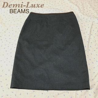 Demi-Luxe BEAMS - 美品 ビームス 日本製 ガンクラブチェック タイトスカート 秋冬 メルトン素材