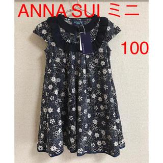 アナスイミニ(ANNA SUI mini)の新品 タグ付き アナスイミニ  ワンピ 100  ANNA SUI MINI(ワンピース)