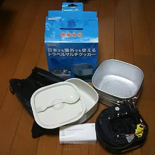 ヤザワコーポレーション(Yazawa)のYAZAWA トラベルマルチクッカー(旅行用品)