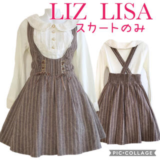 リズリサ(LIZ LISA)のリズリサ サスつき起毛生地のスカート(ひざ丈スカート)