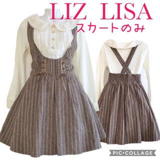 LIZ LISA - リズリサ サスつき起毛生地のスカート