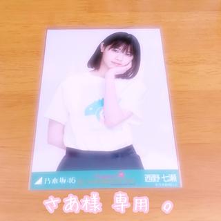 乃木坂46 - ❥❥❥ 西野七瀬 卒コンT チュウ 。