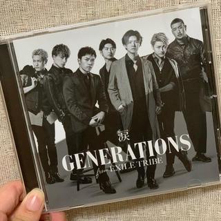 ジェネレーションズ(GENERATIONS)のGENERATIONS 「涙」(男性タレント)