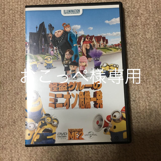 ミニオン(ミニオン)のミニオン怪盗グルーの危機一発 DVD(キッズ/ファミリー)