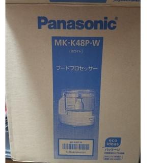 Panasonic - Panasonic フードプロセッサー MK-K48P-W パナソニック