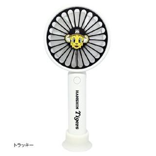 ハンシンタイガース(阪神タイガース)の阪神タイガース ハンディミニファン(白)(扇風機)