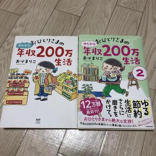 角川書店 - おひとりさまのゆたかな年収200万生活