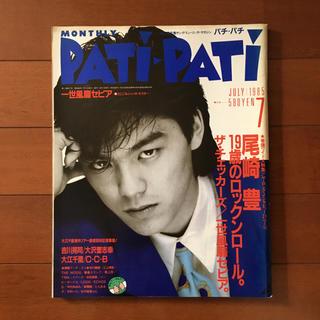 【美品】1985.7月号 VOL.7 尾崎 吉川晃司 PATIPATI パチパチ