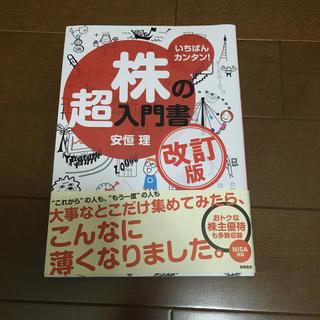 株の超入門書改訂版(ビジネス/経済)